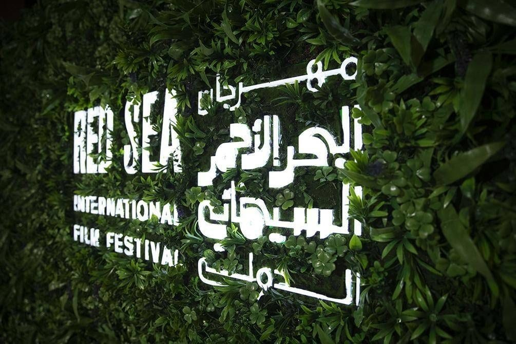 Red Sea FIlm Festival fund