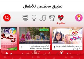 Arabic YouTube Kids app launched in MENA